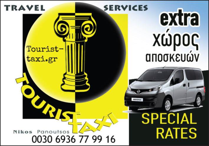 http://petaxi.gr/wp-content/uploads/2017/02/TOURIST-TAXI-KARTA.jpg