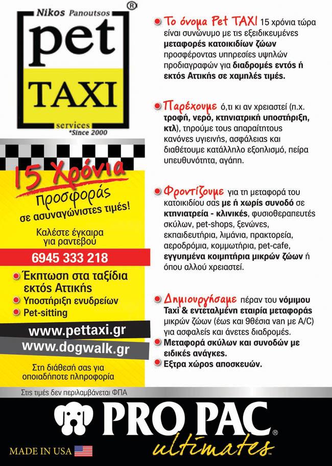 http://petaxi.gr/wp-content/uploads/2017/02/pettaxi-karta-el-15.jpg