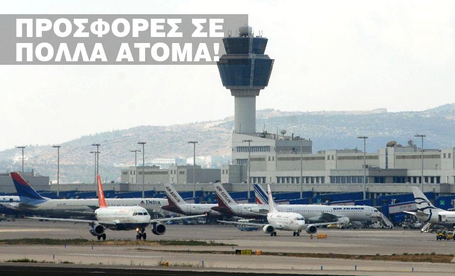 http://petaxi.gr/wp-content/uploads/2017/03/airport-1.jpg