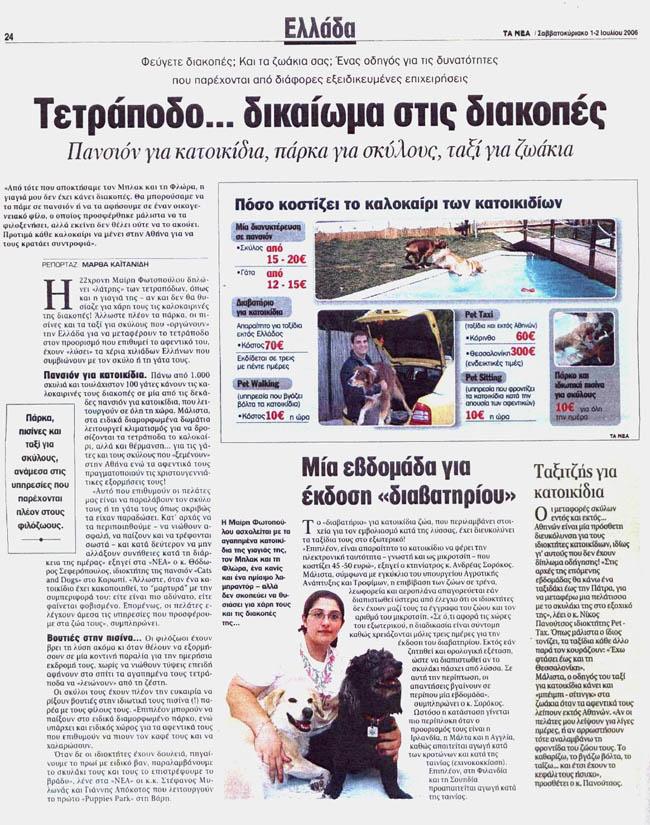 http://petaxi.gr/wp-content/uploads/2017/02/ΤΑ-ΝΕΑ.jpg