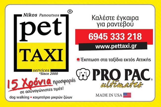 http://petaxi.gr/wp-content/uploads/2017/02/Pettaxi-Sticker-15.jpg