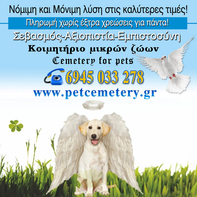 http://petaxi.gr/wp-content/uploads/2017/02/petcemeterysmallbox.jpg