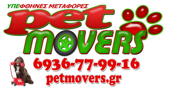 http://petaxi.gr/wp-content/uploads/2017/02/petmoversTELIKO-MIX.jpg