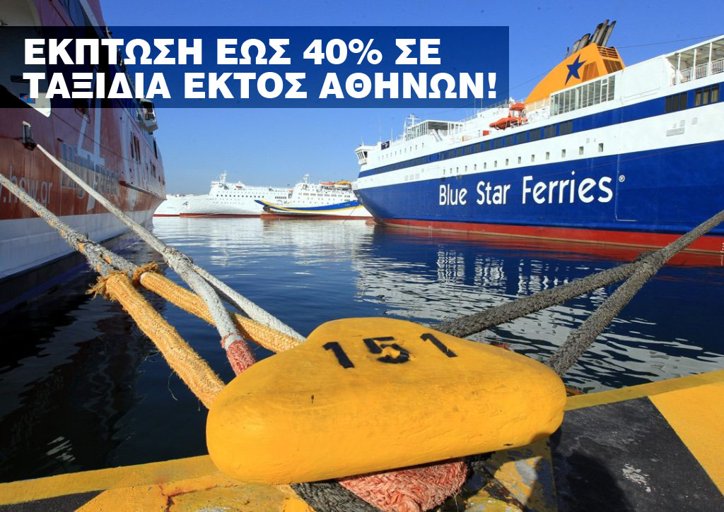 http://petaxi.gr/wp-content/uploads/2017/03/pireus-port-1024x725.jpg